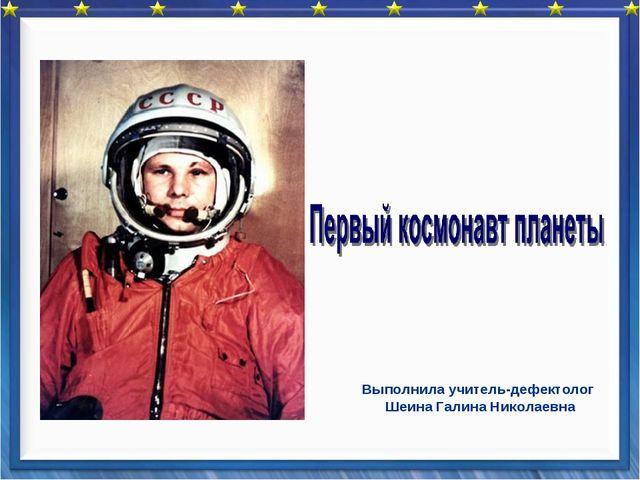 Выполнила учитель-дефектолог Шеина Галина Николаевна