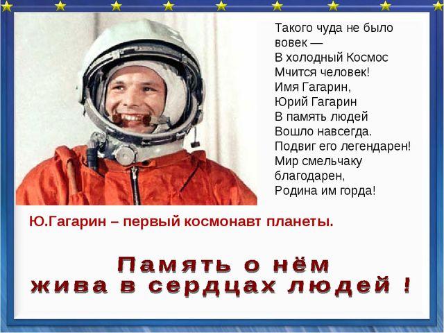 Такого чуда небыло вовек— Вхолодный Космос Мчится человек! Имя Гагарин, Ю...