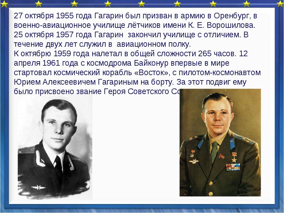 27 октября 1955 года Гагарин был призван в армию в Оренбург, в военно-авиацио...