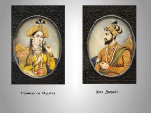 Принцесса Мумтаз Шах Джахан