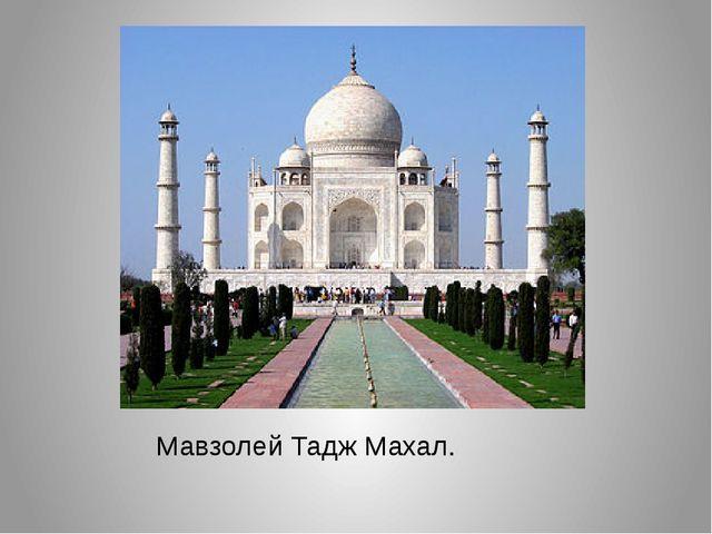 Мавзолей Тадж Махал.