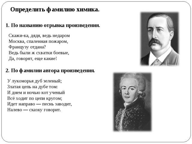 Определить фамилию химика. Скажи-ка, дядя, ведь недаром Москва, спаленная пож...