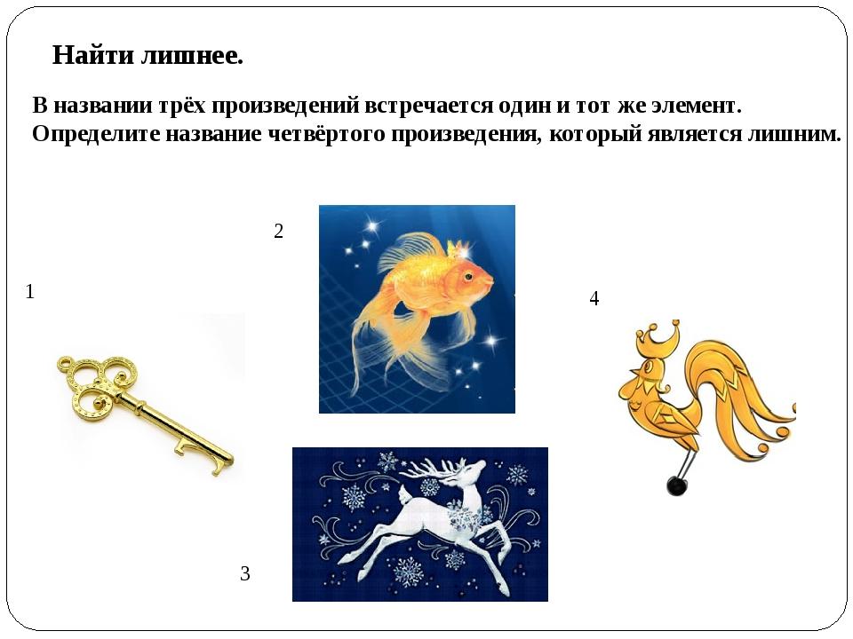 Найти лишнее. В названии трёх произведений встречается один и тот же элемент....