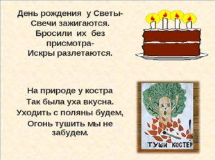 День рождения у Светы- Свечи зажигаются. Бросили их без присмотра- Искры разл
