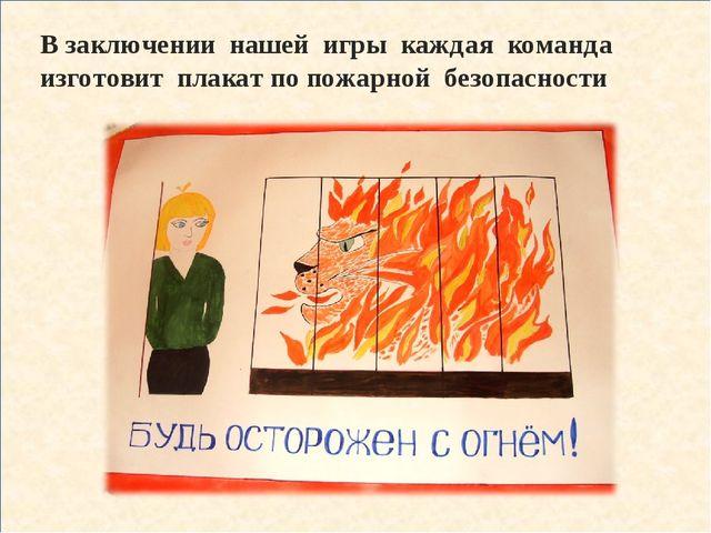 В заключении нашей игры каждая команда изготовит плакат по пожарной безопасно...