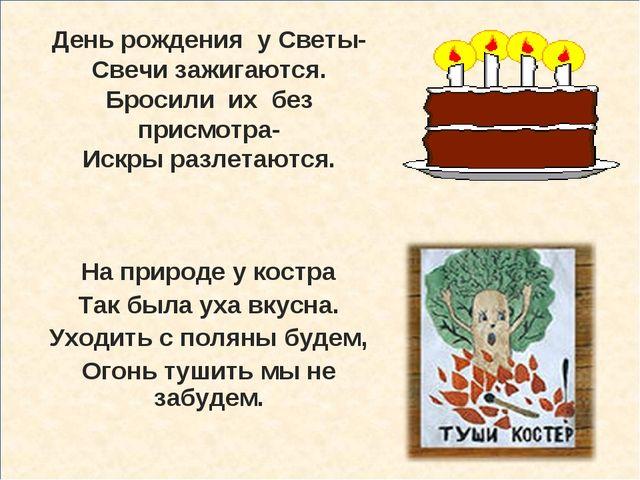 День рождения у Светы- Свечи зажигаются. Бросили их без присмотра- Искры разл...
