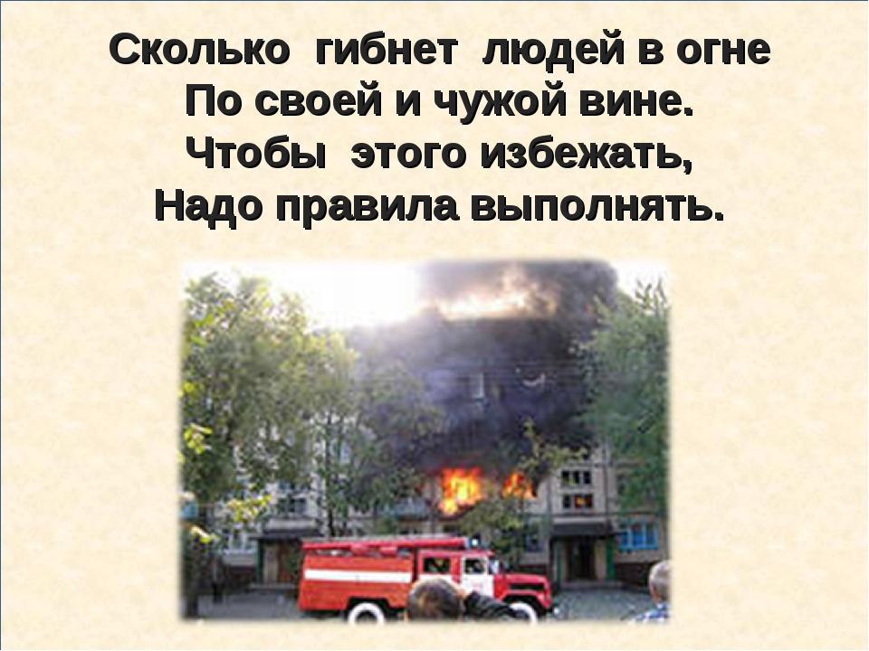 Сколько гибнет людей в огне По своей и чужой вине. Чтобы этого избежать, Надо...