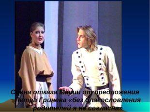 Сцена отказа Марии от предложения Петра Гринева «без благословления родителе