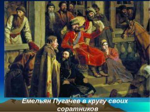 Емельян Пугачев в кругу своих соратников