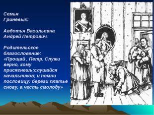 Семья Гриневых: Авдотья Васильевна Андрей Петрович. Родительское благословен