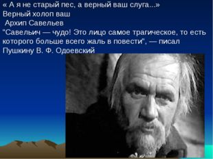 """« А я не старый пес, а верный ваш слуга...» Верный холоп ваш Архип Савельев """""""