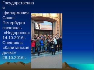 Государственная филармония Санкт-Петербурга спектакль «Недоросль» 14.10.2016г