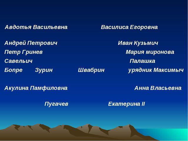 Авдотья Васильевна Василиса Егоровна Андрей Петрович Иван Кузьмич Петр Гринев...
