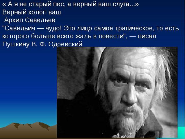 """« А я не старый пес, а верный ваш слуга...» Верный холоп ваш Архип Савельев """"..."""