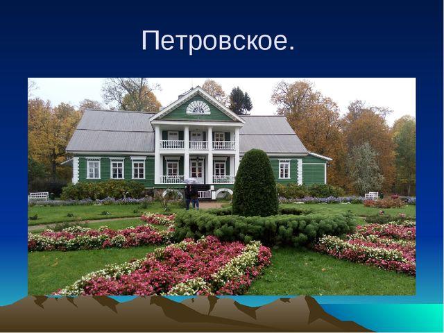 Петровское.