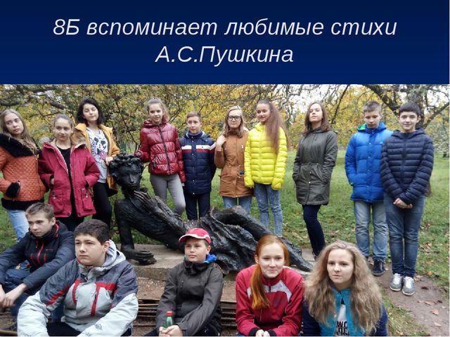8Б вспоминает любимые стихи А.С.Пушкина