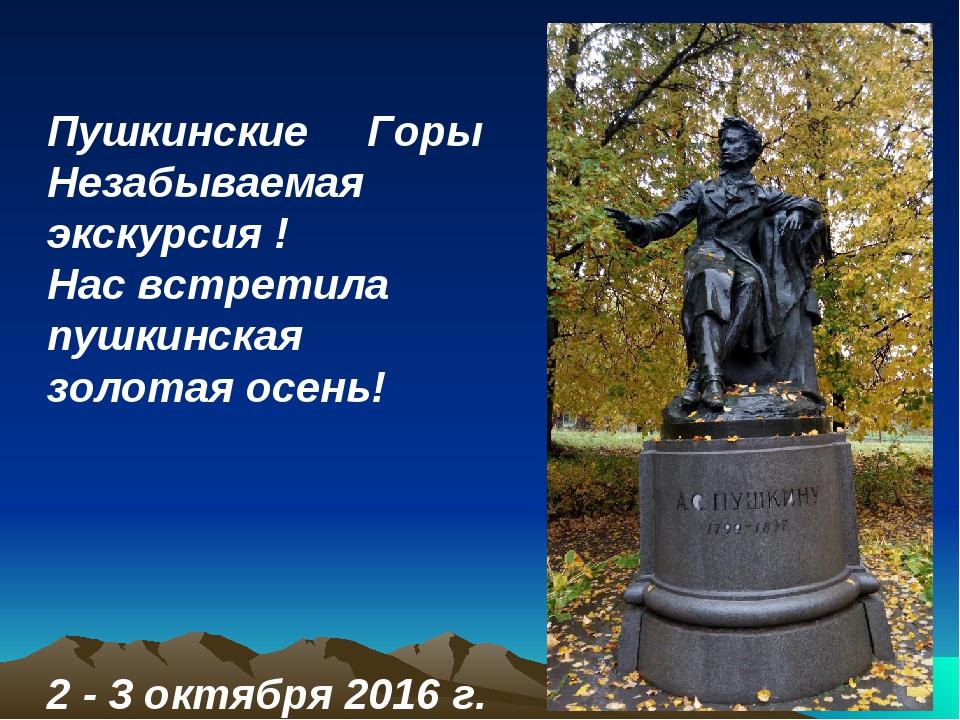 Пушкинские Горы Незабываемая экскурсия ! Нас встретила пушкинская золотая осе...