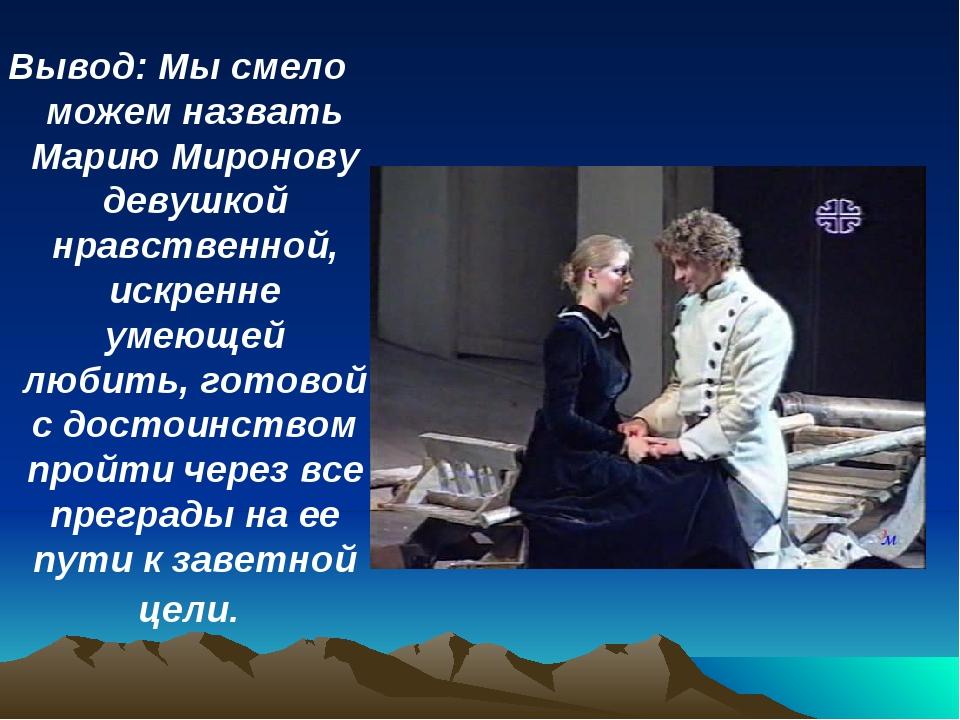 Вывод: Мы смело можем назвать Марию Миронову девушкой нравственной, искренне...