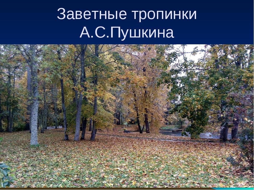 Заветные тропинки А.С.Пушкина