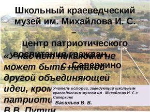 Школьный краеведческий музей им. Михайлова И. С. – центр патриотического восп