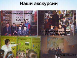 Наши экскурсии В Серноводском музее В бункере Сталина В областном краеведческ