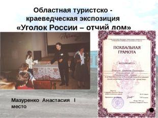 Областная туристско - краеведческая экспозиция «Уголок России – отчий дом» Ма