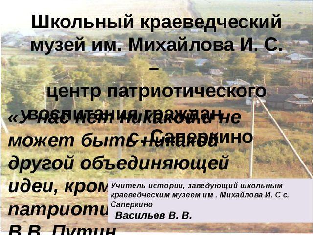Школьный краеведческий музей им. Михайлова И. С. – центр патриотического восп...