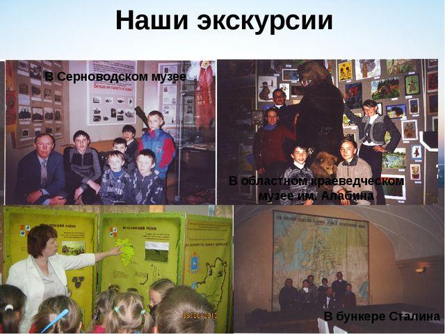 Наши экскурсии В Серноводском музее В бункере Сталина В областном краеведческ...