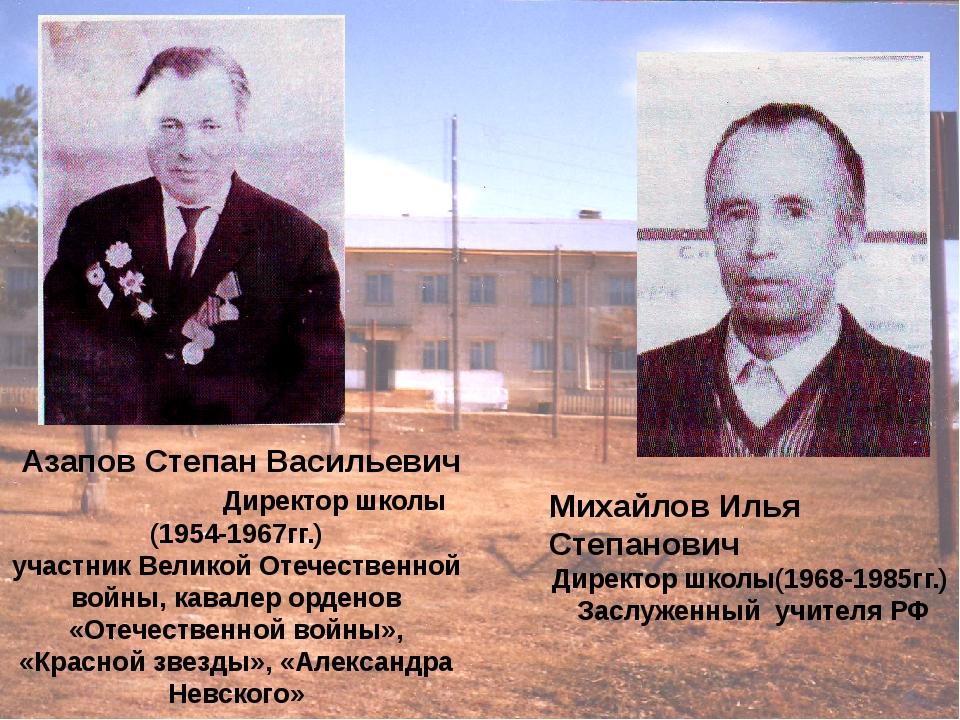 Азапов Степан Васильевич Директор школы (1954-1967гг.) участник Великой Отеч...