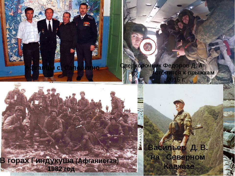 Афганцы с. Саперкино В горах Гиндукуша (Афганистан) 1982 год Васильев Д. В....