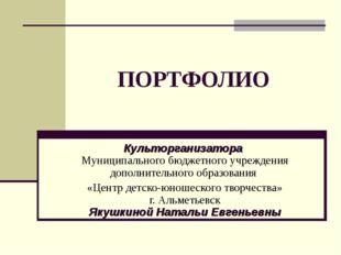 ПОРТФОЛИО Культорганизатора Муниципального бюджетного учреждения дополнительн