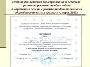 Семинар для педагогов доп.образования и педагогов-организаторов школ города и
