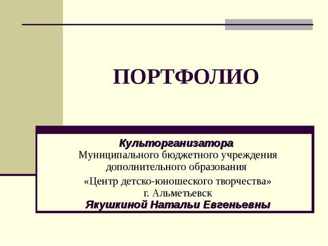 ПОРТФОЛИО Культорганизатора Муниципального бюджетного учреждения дополнительн...