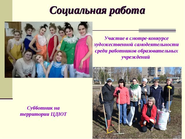 Социальная работа Участие в смотре-конкурсе художественной самодеятельности с...