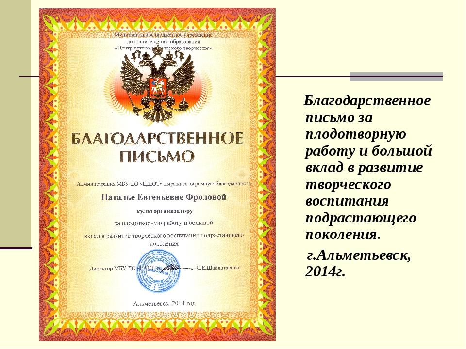 Благодарственное письмо за плодотворную работу и большой вклад в развитие тв...