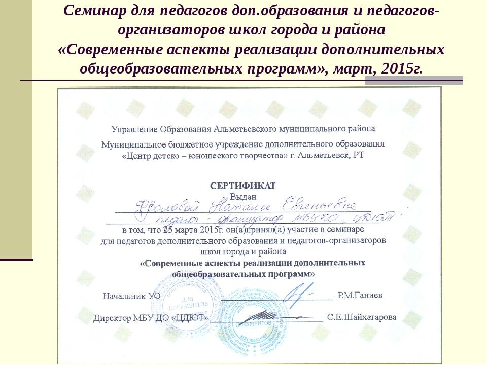 Семинар для педагогов доп.образования и педагогов-организаторов школ города и...