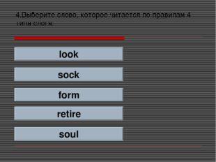 4.Выберите слово, которое читается по правилам 4 типа слога: look sock form r