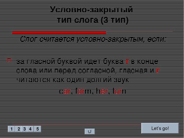 Условно-закрытый тип слога (3 тип) Слог считается условно-закрытым, если: за...