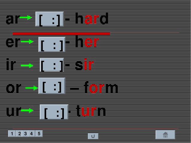 ar - hard er - her ir - sir or – form ur - turn [ɑ: ] [ə: ] [ə: ] [ɔ: ] 1 2 3...