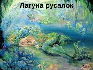 М.Ю. Лермонтов – Русалка Русалка плыла по реке голубой, Озаряема полной луной