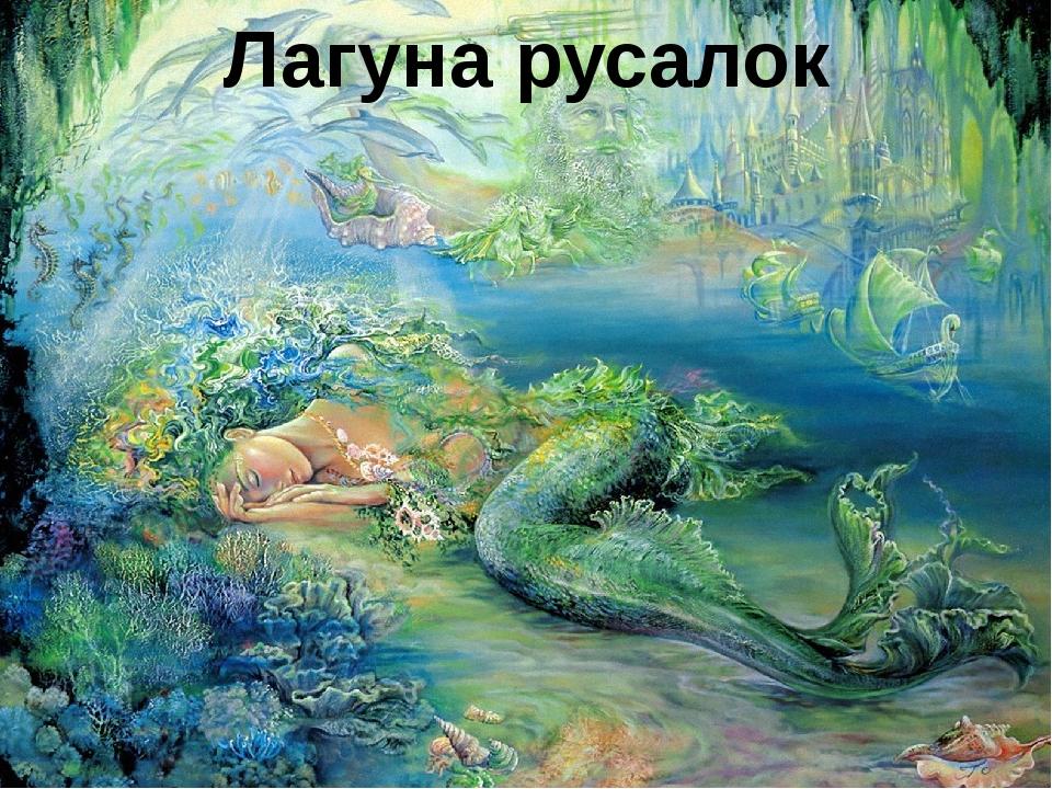 М.Ю. Лермонтов – Русалка Русалка плыла по реке голубой, Озаряема полной луной...
