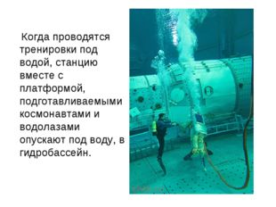 Когда проводятся тренировки под водой, станцию вместе с платформой, подготав