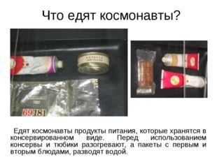 Что едят космонавты? Едят космонавты продукты питания, которые хранятся в кон