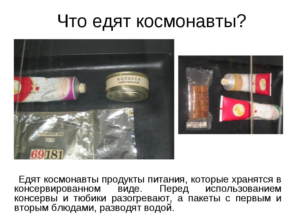 Что едят космонавты? Едят космонавты продукты питания, которые хранятся в кон...