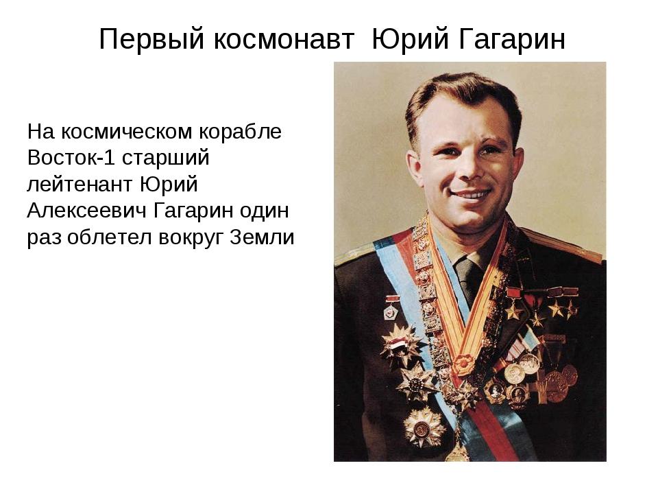 Первый космонавт Юрий Гагарин На космическом корабле Восток-1 старший лейтен...