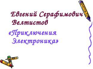 Евгений Серафимович Велтистов «Приключения Электроника»