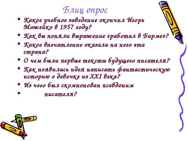 Блиц опрос Какое учебное заведение окончил Игорь Можейко в 1957 году? Как вы...