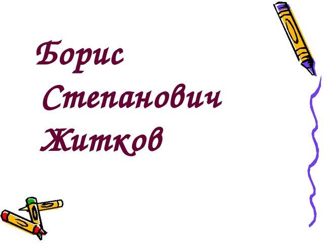 Борис Степанович Житков