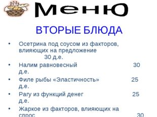 ВТОРЫЕ БЛЮДА Осетрина под соусом из факторов, влияющих на предложение 30 д.е