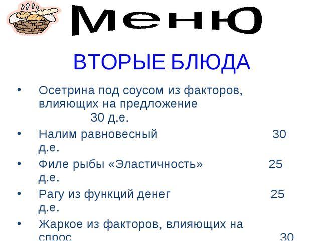 ВТОРЫЕ БЛЮДА Осетрина под соусом из факторов, влияющих на предложение 30 д.е...